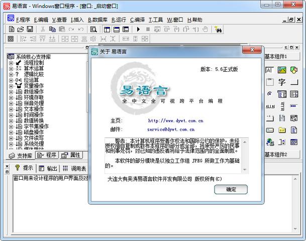 易语言5.6免加密狗版 5.6