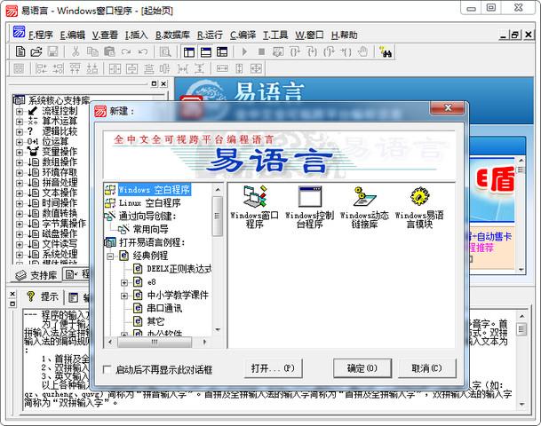 易语言5.8免加密狗版 5.8.1