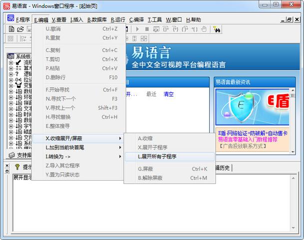 易语言5.8完全版 5.8.1