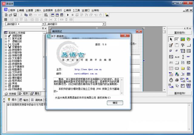 易语言5.9完全版