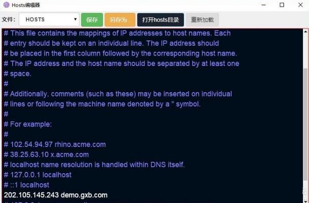 Hosts编辑器(简易引擎JS版) Demo版