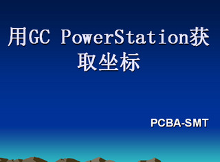 gc powerstation教程 V3.2 绿色版