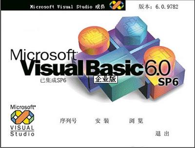 vb6.0下载win7 V3.5 专业版