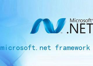.net framework 3.5sp1 绿色版