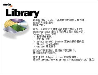 msdn中文版 V6.0