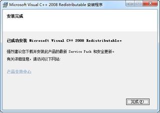 vcredist2008 V4.1 专业版