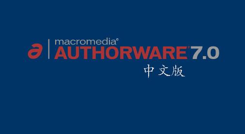 authorware7.0下载 正式版