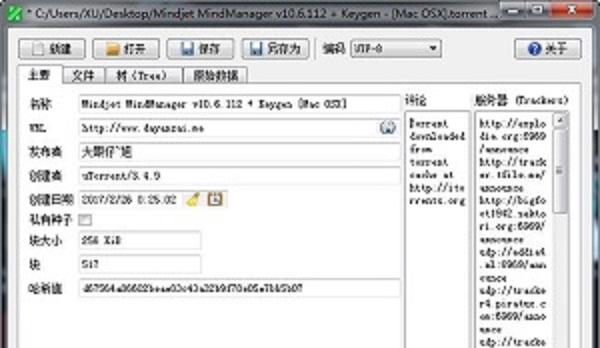 Torrent File Editor破解版 0.3.13 免费版