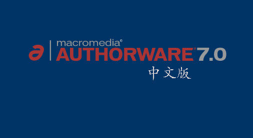 authorware下载 V7.0 正式版