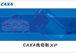 caxa线切割xp V3.1 专业版