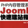Joomla快速建站指南PDF 汉化版下