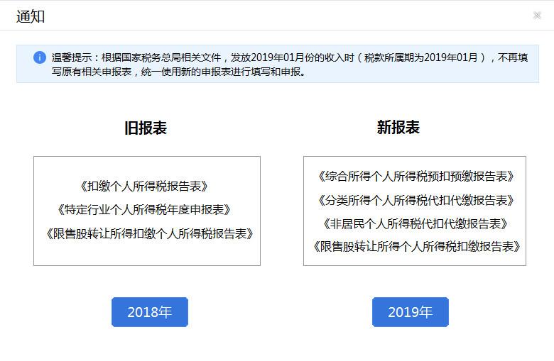 浙江自然人税收管理系统扣缴客户端 3.1.003