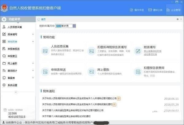 江西自然人税收管理系统扣缴客户端 3.1.009 正式版
