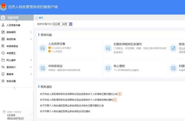 河南自然人税收管理系统扣缴客户端 3.1.006