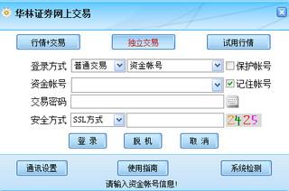 华林证券合一版下载 V2.5 汉化版
