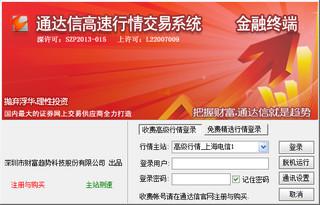 航海家炒股软件 V4.3 正式版