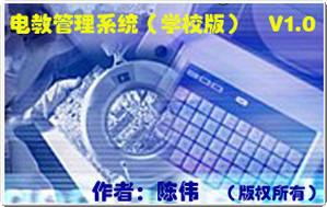 电教室软件 V1.2 专业版