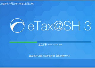 报税软件 v3.6 完整版