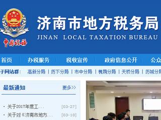 济南市地税局网站 V2.5 汉化版