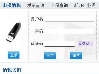 无锡地税网上办税服务厅 V3.5 正式版