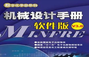 机械设计手册软件版 V3.5 电脑版