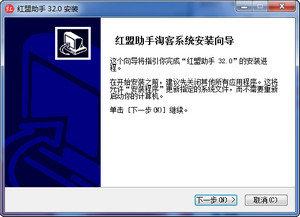 红盟网络微信群发 V1.2 正式版