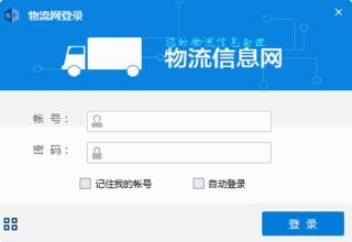 青岛鑫润物流信息网 V3.2 汉化版