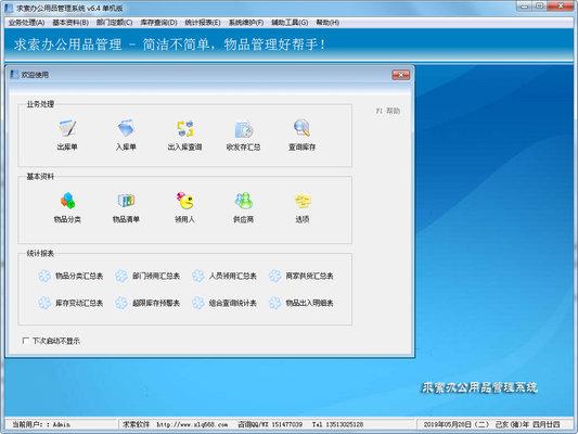 求索办公用品管理系统 6.5 单机版