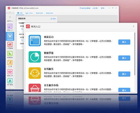 京麦卖家工作台 8.0.2.0 最新版