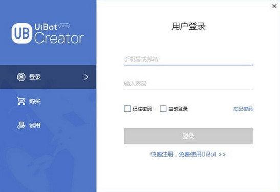 UiBot Creator 20190529 官方正式版