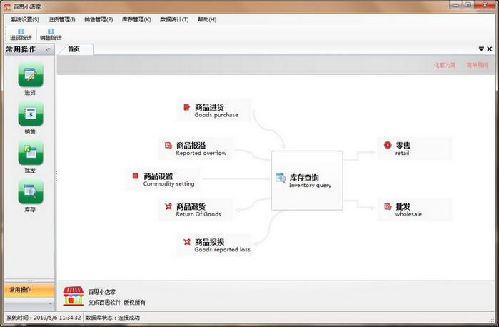 百思小店家PC端 1.0.4 官方版