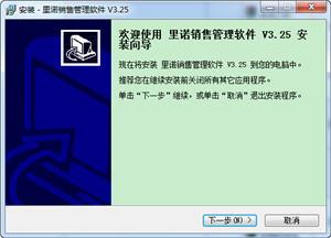 里诺销售管理软件 3.31 单机版