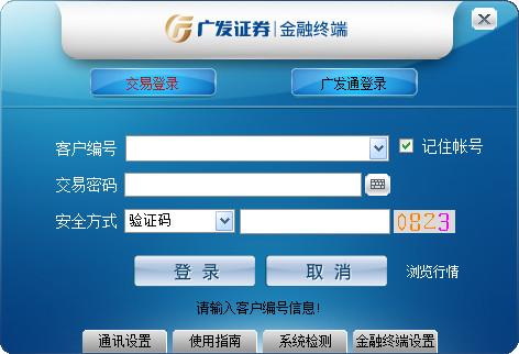 广发证券金融终端 8.24 正式版