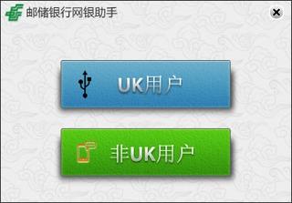 中国邮政储蓄银行网银助手 2.1.0.1 最新版