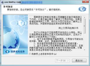 国泰君安大智慧 2.106 正式版