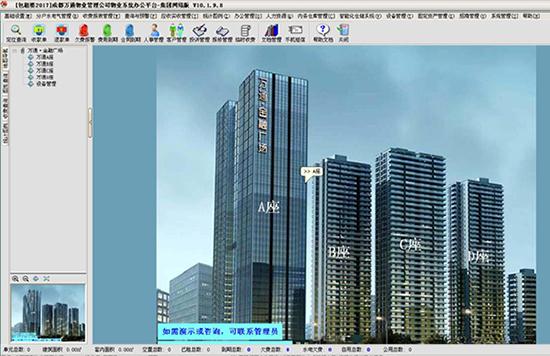 包租婆写字楼管理软件 10.321 正式版