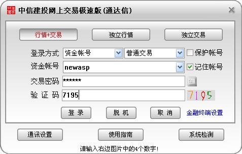 中信建投网上交易极速版 7.27 安装版
