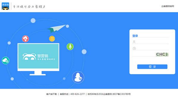 慧营销软件 4.4.1 官方版