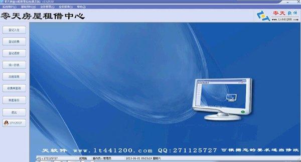 零天房屋出租管理系统 19.0725 普及版
