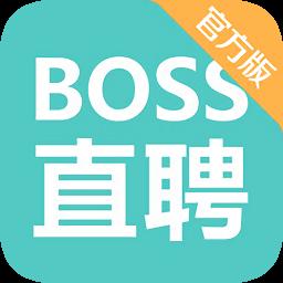 Boss直聘iphone版 v8.010 苹果版