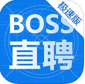 boss直聘急聘版 v5.3.8.1 安卓版