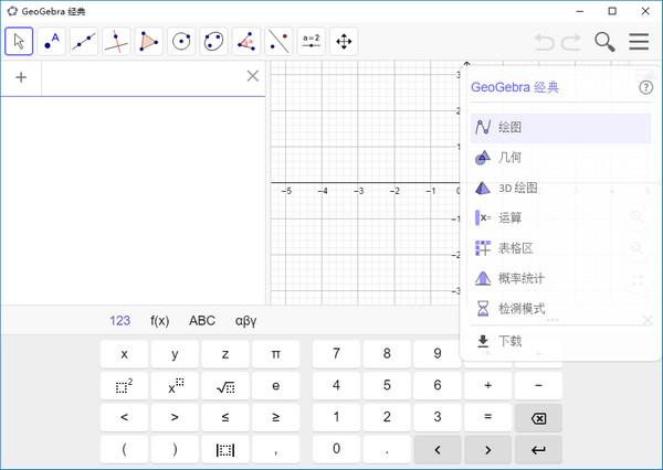 GeoGebra免注册版 6.0.546.0