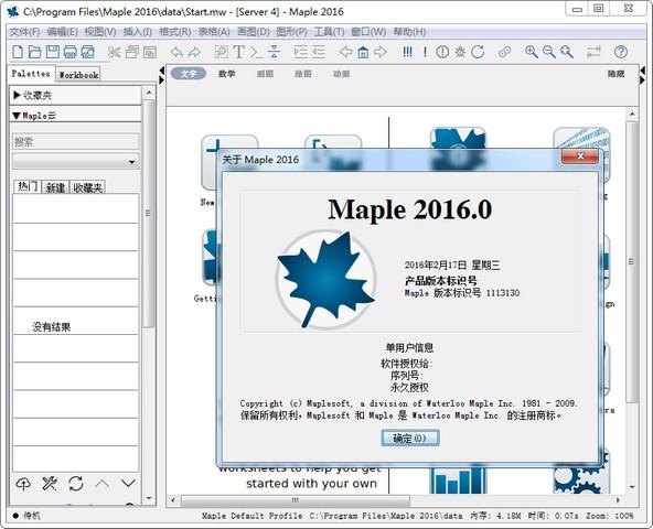 Maplesoft Maple 2016汉化版 2016.0