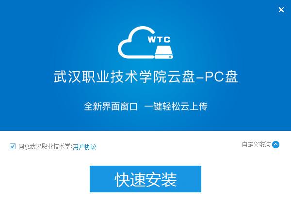 武汉职业技术学院云盘Windows 3.1.3.0