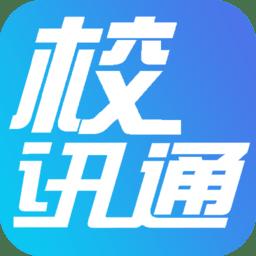 新疆校讯通首页 V2.6 最新版
