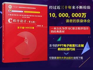 谭浩强c语言第五版pdf V2.3 免费版