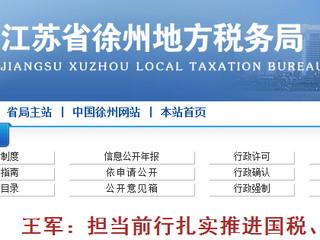 徐州地税网上申报系统 V3.3 破解版