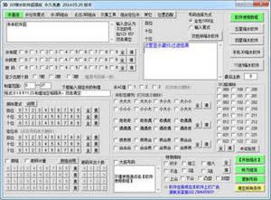 3d缩水软件超强版 V3.5