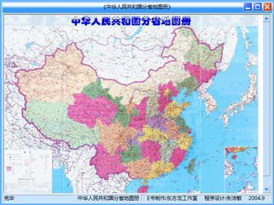 中国电子地图高清版下载