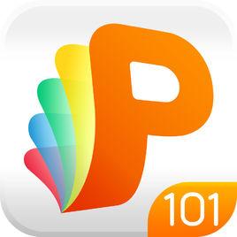 101教育PPT学生端 2.1.8.0 正式版